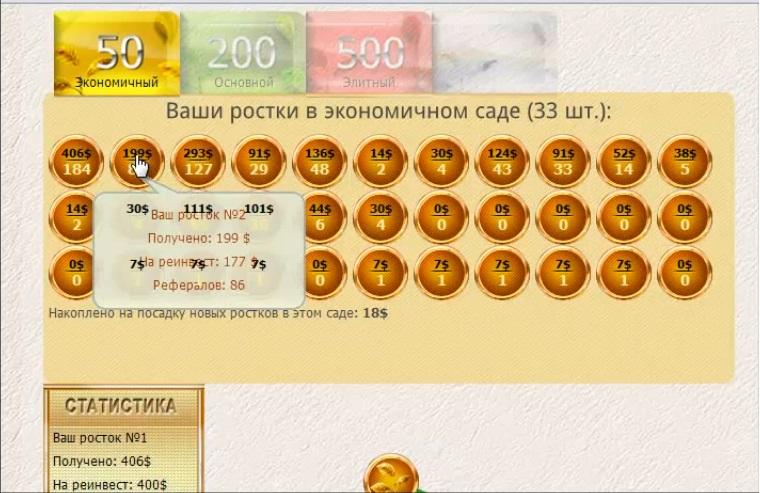 http://sir-money2015.narod.ru/Rostok/rostok_na_50_ehkonomnyj.jpg